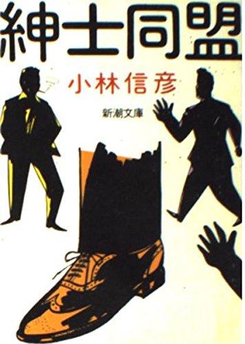 紳士同盟 (新潮文庫)