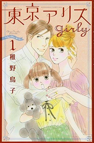 東京アリスgirly(1) (KC KISS)