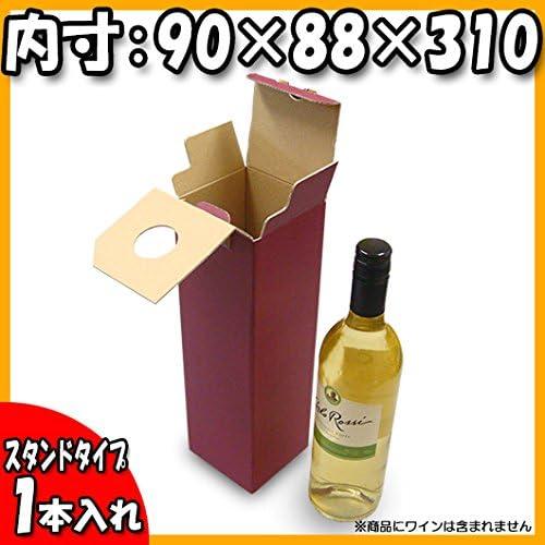 ワイン箱 スタンドタイプ(No.01) 1本入れ 100枚セット (ギフトボックス ギフト箱 化粧箱 酒瓶 酒 箱 収納)