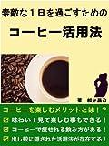 sutekinaitinitiwosugosutamenoko-hi-katuyoho (Japanese Edition)