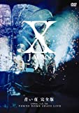 X JAPAN/青い夜 完全版 1994 (ライブDVD)