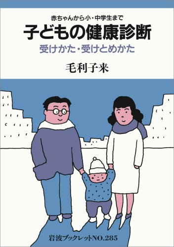 Medical examination of children - up to junior high school students from baby perceptions-receiving piece (Iwanami booklet) (1993) ISBN: 4000032259 [Japanese Import]