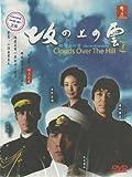 Clouds Over the Hill Season 1 (Saka No Ue No Kumo 1) Japanese Tv Drama Dvd NTSC All Region 3 Dvd Digipak Boxset (Japanese Audio with English Sub)