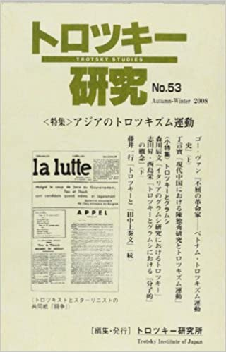 トロツキー研究53号-アジアのト...