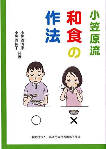 ogasawara ryu japanese table manners japanese edition