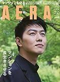 AERA(アエラ) 2017年 5/29 号 [雑誌]
