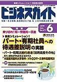 ビジネスガイド 2019年 06 月号 [雑誌]