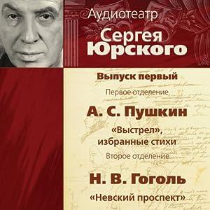 Audioteatr Sergeja Jurskogo 1 Audiobook