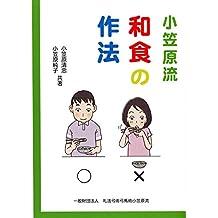 Ogasawara-ryu  Japanese Table Manners (Japanese Edition)
