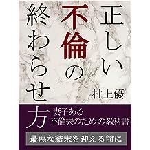 TADASHIIHURINNOOWARASEKATA (Japanese Edition)
