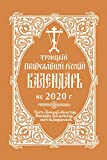2020 Holy Trinity Orthodox Russian Calendar (Russian-language)