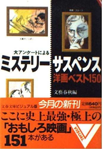 大アンケートによるミステリーサスペンス洋画ベスト150 (文春文庫―ビジュアル版)