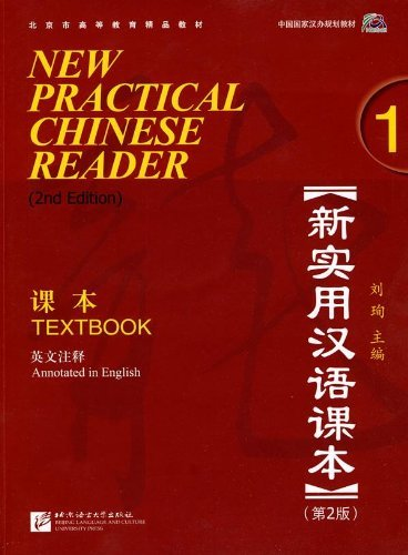 New Practical Chinese Reader Vol. 1 (2nd.Ed.): Textbook (W/MP3) (English and Chinese Edition)