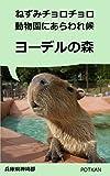 nezumichorochorodoubutuenniarawaresourou yo-derunomori (Japanese Edition)
