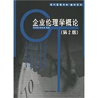 企业伦理学概论(第2版)