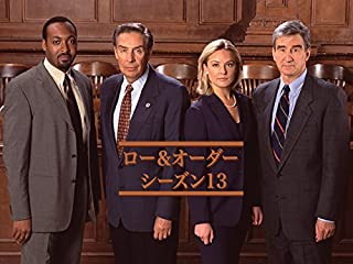 LAW&ORDER/ロー・アンド・オーダー性犯罪特捜班 シーズン13