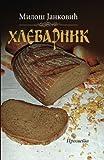 Hlebarnik: recepti i hlebne price (Serbian Edition)