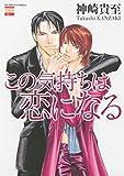 [Falling into Love (yaoi)] (By: Takashi Kanzaki) [published: January, 2009]