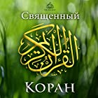 The Koran [Russian Edition] (       UNABRIDGED) by  Mohammed Narrated by Ilyas Sozayev