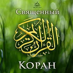 The Koran [Russian Edition]