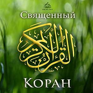 The Koran [Russian Edition] Audiobook