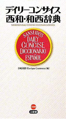 デイリーコンサイス西和・和西辞典