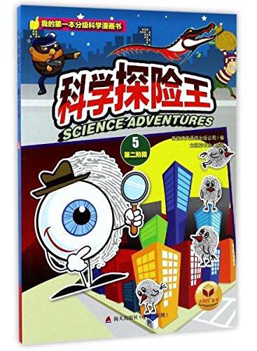 太阳花书业 我的**本分级科学漫画书 科学探险王.第二阶段.5