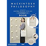 MACKINTOSH PHILOSOPHY BAG BOOK