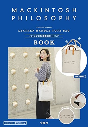 MACKINTOSH PHILOSOPHY BAG BOOK 画像 A