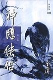 金庸作品集:神雕侠侣(第二卷)(新修版)
