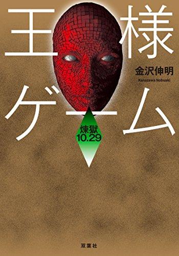 王様ゲーム 煉獄10.29 (双葉文庫)