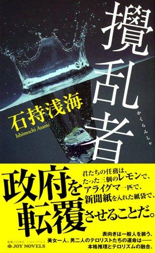 攪乱者 感想 石持 浅海 - 読書メ...