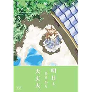 空の下屋根の中 (2)