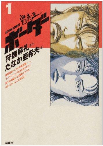ボーダー 1 デラックス版 (アクションコミックス)