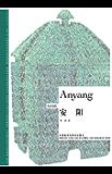 安阳(博雅双语名家名作)(英汉对照)(图文版) (English Edition)
