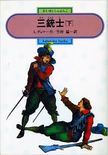 三銃士〈下〉 (偕成社文庫)