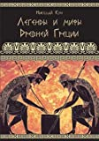 Legendy i mify drevney gretsii - Greek Myths and Legends (Illustrated) (Russian Edition)