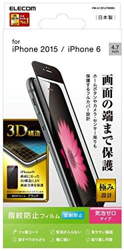 ハーフレンジたらいELECOM iPhone 6s/6 対応 フィルム 3D?防指紋?反射防止  PM-A15FLFRBBK