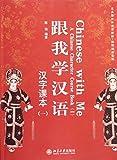 跟我学汉语:汉字课本1(附光盘)