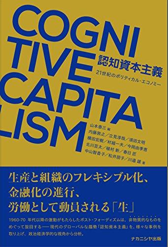 認知資本主義―21世紀のポリティカル・エコノミー