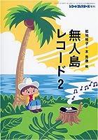 レコード・コレクターズ増刊 無人島レコード2