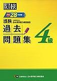 漢検 4級 過去問題集 平成28年度版
