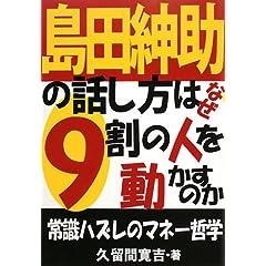 03 怒 た 東京 られ