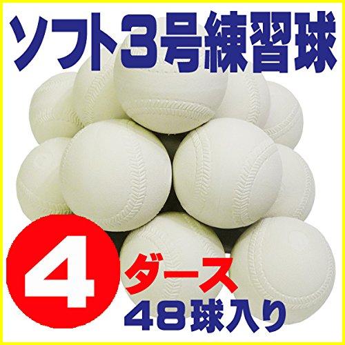 ソフトボール 3号 練習球 スリケン 検定落ち 4ダース (48球入り) Training-soft3-48 B00EMSVXHU