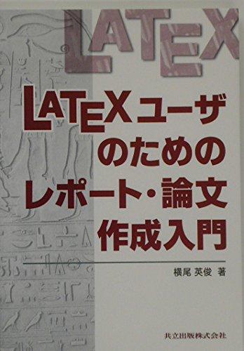 LATEX yūza no tame no repōto ronbun sakusei nyūmon