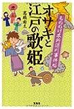 もののけ本所深川事件帖〜オサキと江戸の歌姫 (宝島社文庫 『このミス』大賞シリーズ)