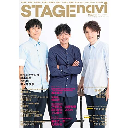 STAGE navi Vol.33 表紙画像