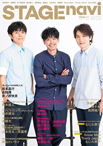 STAGE navi Vol.33 画像 A