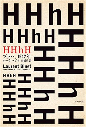 HHhH (プラハ、1942年)