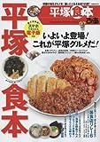 ぴあ平塚食本 (ぴあムック)